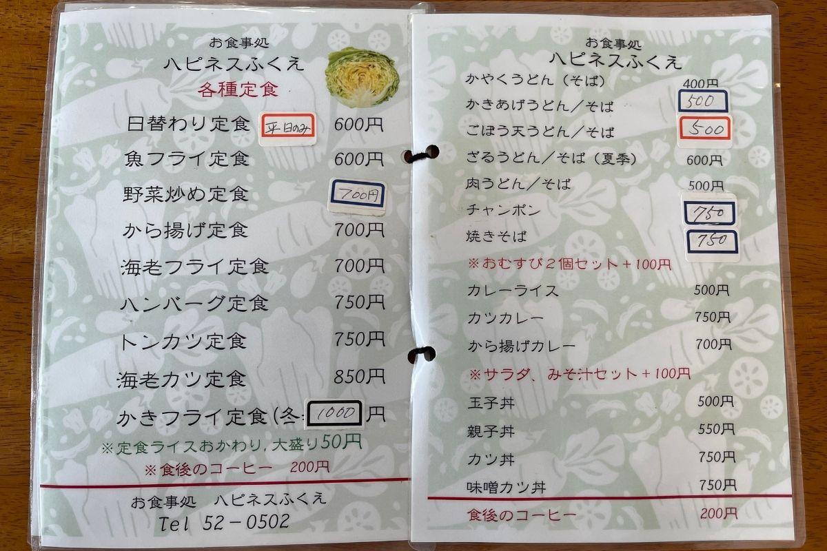 お食事処 ハピネスふくえ メニュー3