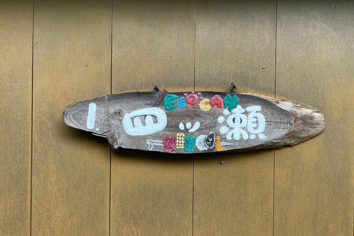須佐湾エコロジーキャンプ場 ケビン部屋名1