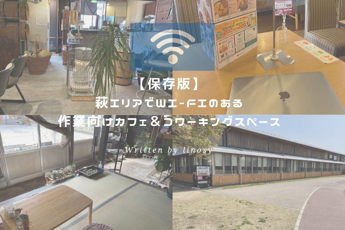 Wi-Fiカフェ&コワーキングスペース アイキャッチ