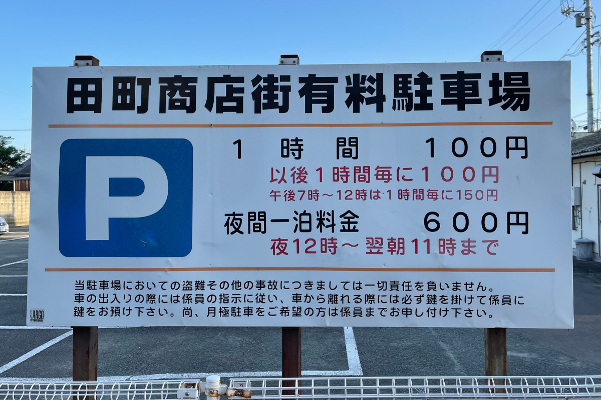 田町商店街有料駐車場1