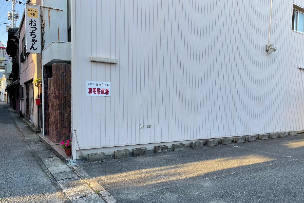 おっちゃん 駐車場